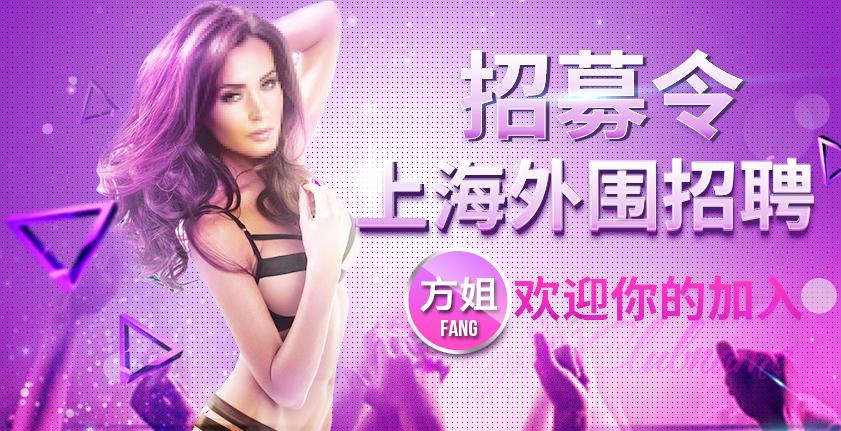 上海市招聘伴游外围夜场咨询微信:fangziyun00
